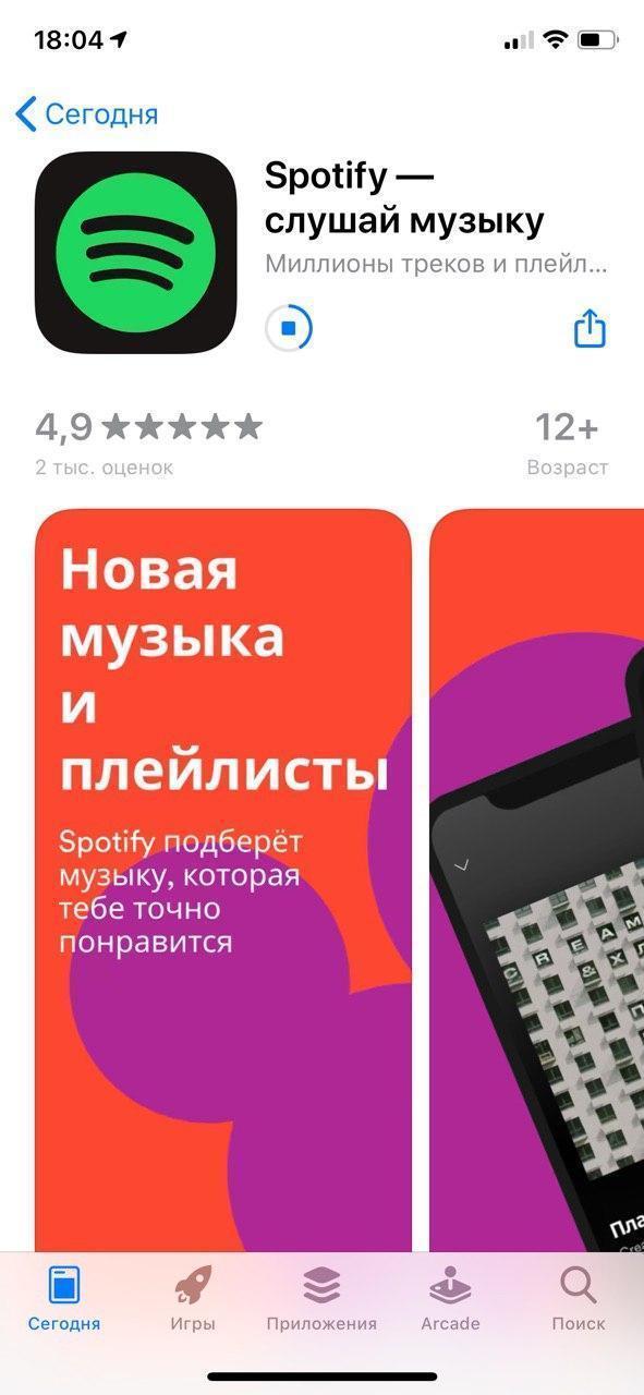 Spotify точно запустится в России. Наконец-то (photo 2020 07 14 18 05 58)