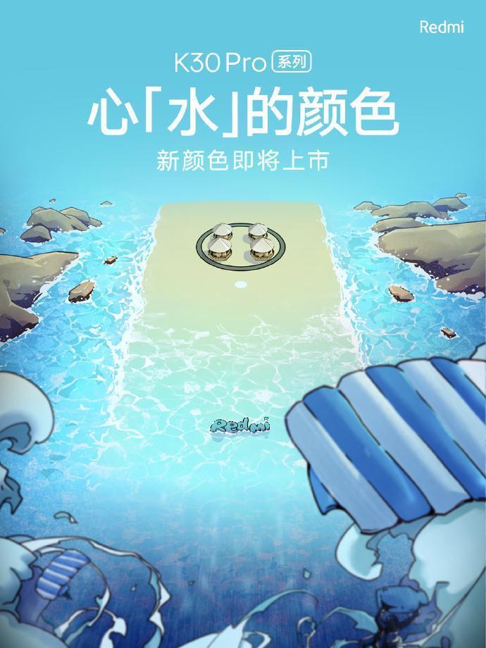 Завтра выйдет новая расцветка Redmi K30 Pro (redmi k30 pro aqua skylight teaser)