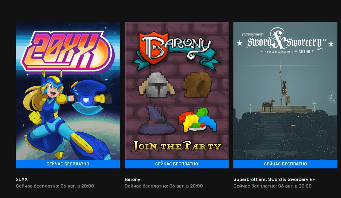 Epic Games запускает новую еженедельную раздачу игр (snimok 5)