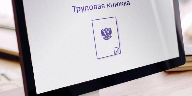 В 2021 году в России появятся электронные трудовые книжки (tk)