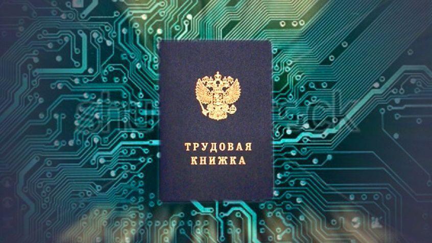 В 2021 году в России появятся электронные трудовые книжки (trud1)