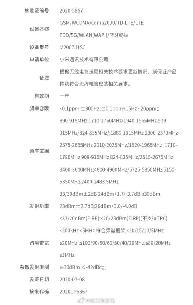 Xiaomi может представить дорогой флагман с Snapdragon 865+ (xiaomiaaa 648x1024 1)