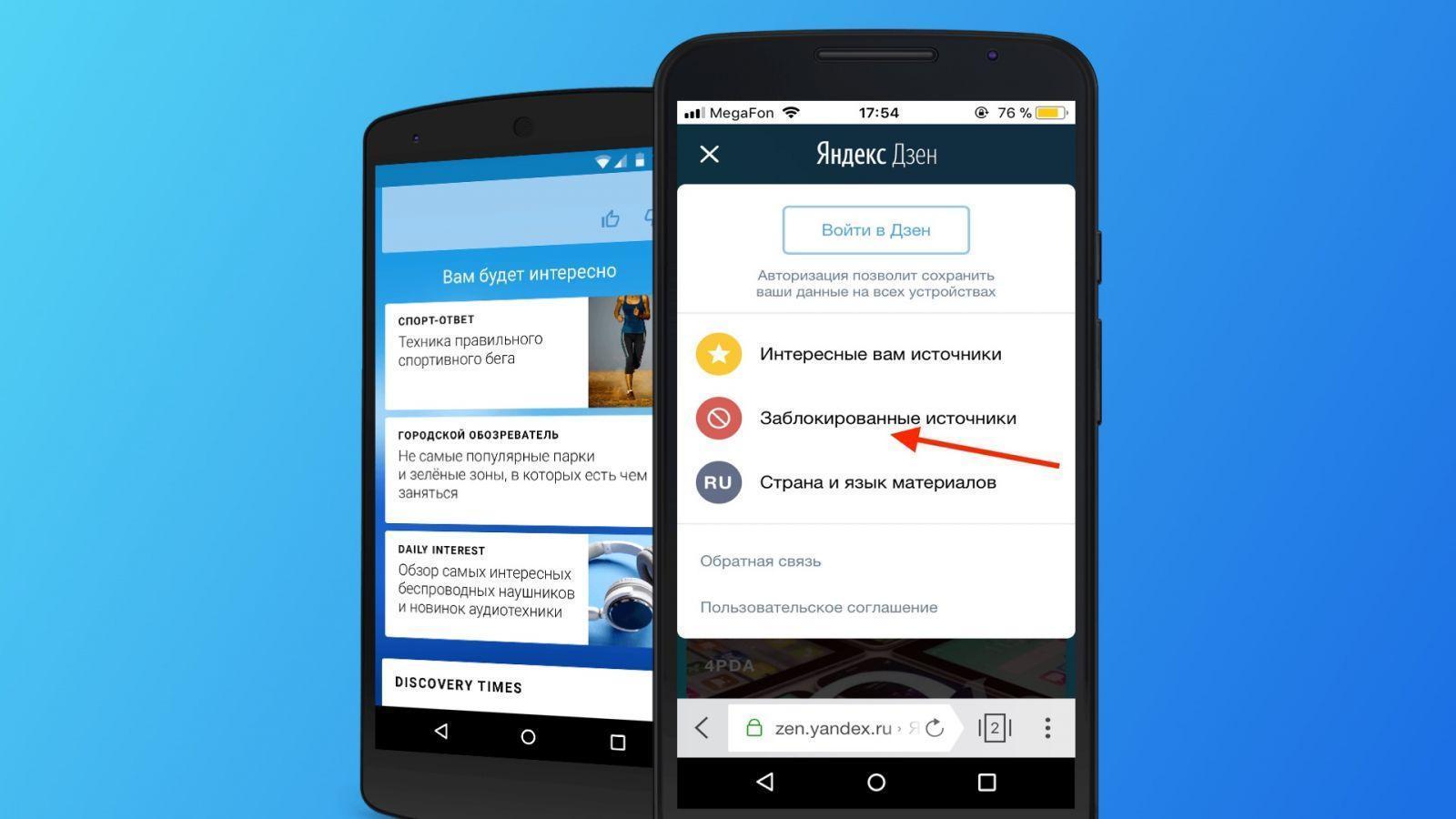 Яндекс.Мессенджер совместят с Яндекс.Дзен (yandex zen site block)