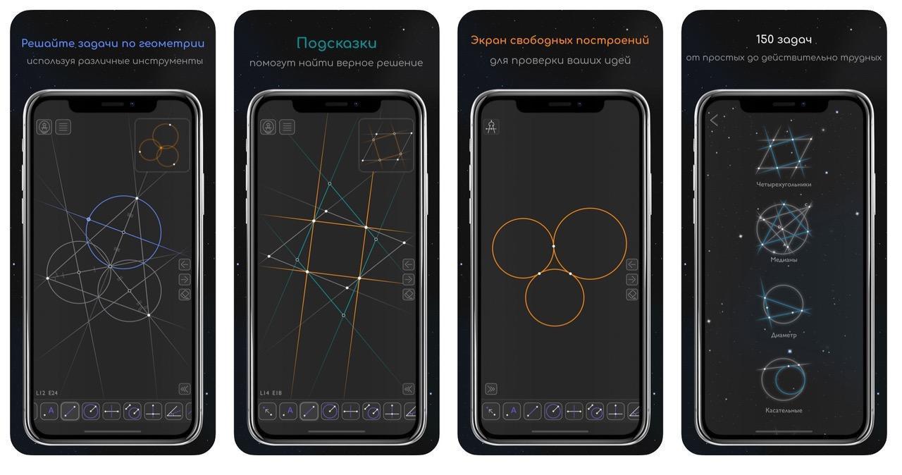 22 приложения для iPhone, iPad и Mac к началу учебного года 2020 (13)