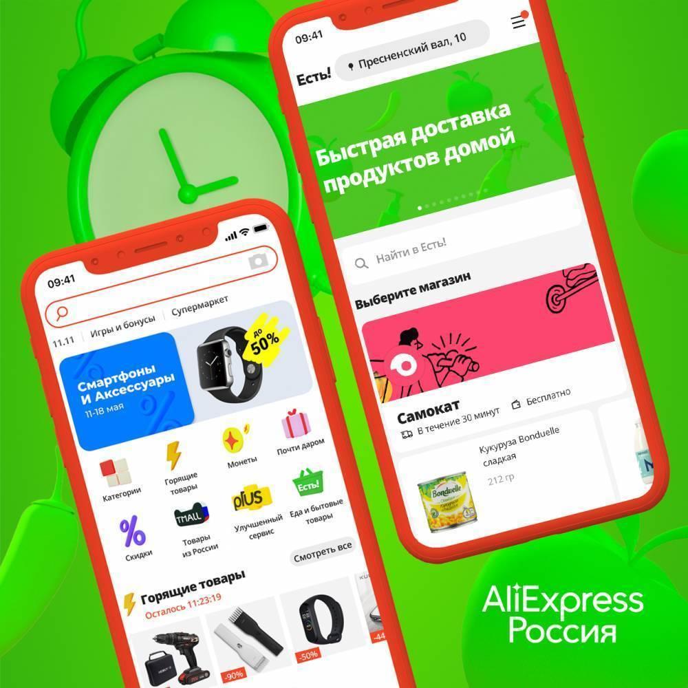 AliExpress Россия запускает экспресс-доставку продуктов за 15-30 минут (1598858898 p6l 1)