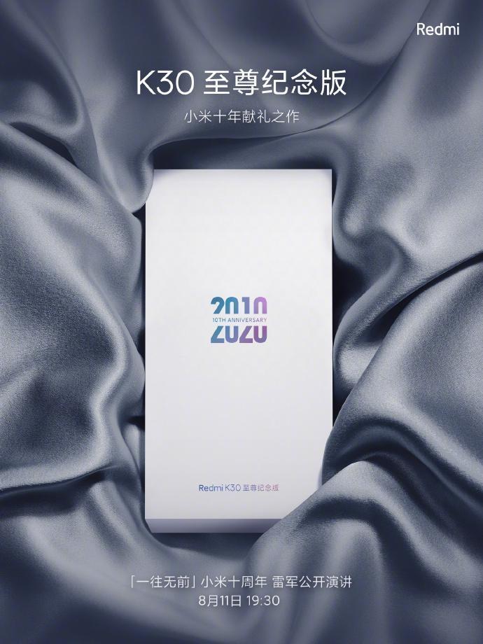 Смартфон Redmi K30 Extreme Commemorative Edition дебютирует 11 августа (1efc)