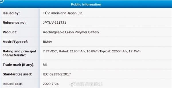Xiaomi Mi 10 Pro Plus получит двухэлементную батарею общей ёмкостью 4500 мАч (20200804100542 7717)