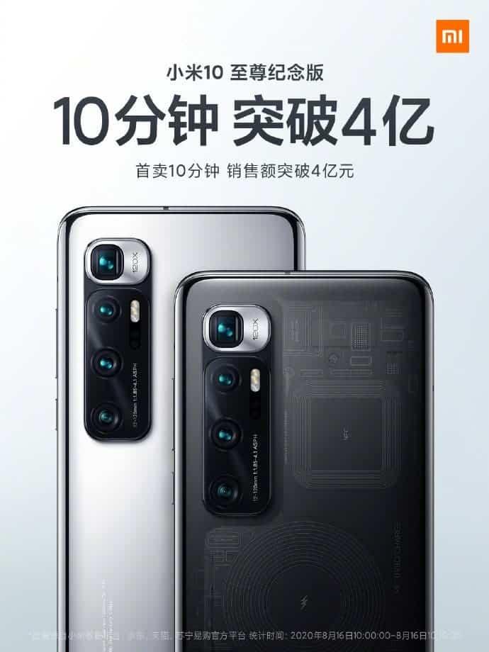Xiaomi Mi 10 Ultra поступил в продажу в Китае (20200816 103142 153)