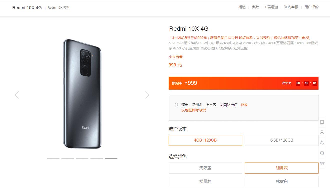 Xiaomi объявила о запуске смартфона Redmi 10X с аккумулятором на 5020 мАч (278c8e7e14d9419cadd01200d5499f8f)