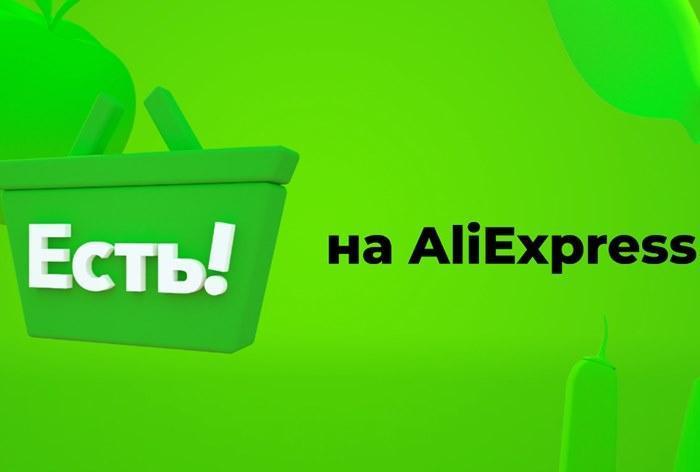 AliExpress Россия запускает экспресс-доставку продуктов за 15-30 минут (284880 ali)