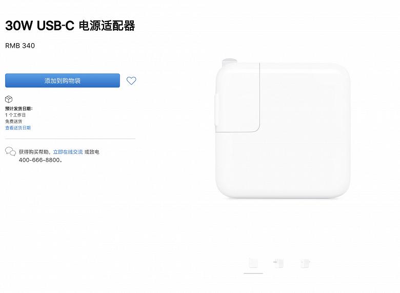 Apple выпустила новую 30-ваттную зарядку для iPhone (59c97719ed5c4af289a994e5cf3eddb6 large)