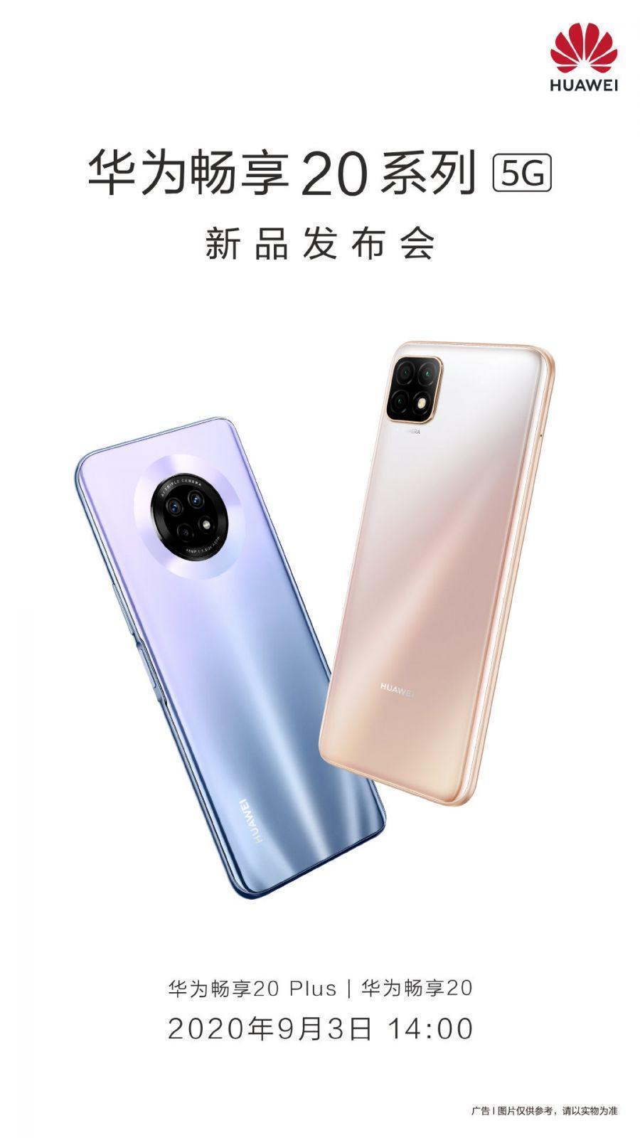 Huawei Enjoy 20 дебютирует 3 сентября (huawei enjoy 20 and enjoy 20 plus september 3 launch)