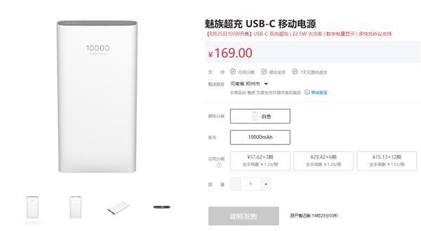 Meizu представила внешний аккумулятор Meizu Supercharged USB-C за 24 доллара (img 4721fc44c2b0fc7838d5963e436815df)