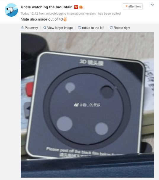 Вот какой дизайн получит камера Huawei Mate40 Pro (mate40 pro camera module leak)