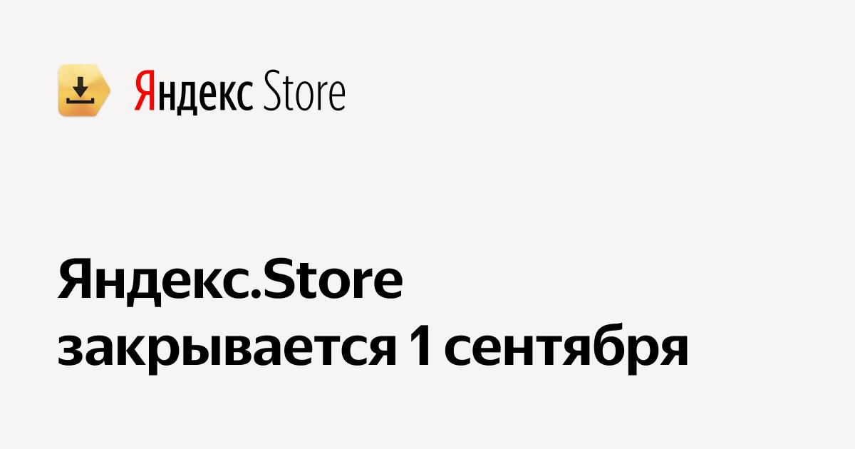 Яндекс закрыл свой магазин приложений (orig)