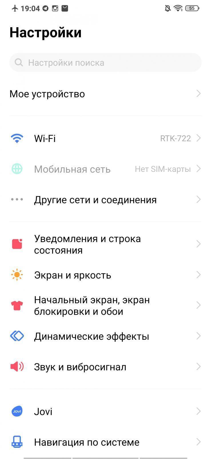 Обзор Vivo V17: хороший смартфон (screenshot 20200527 190447)