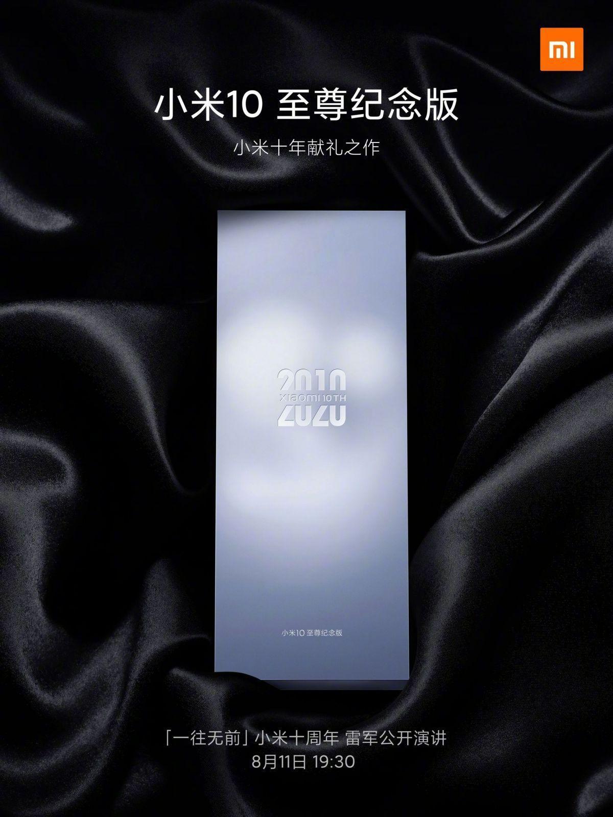 Xiaomi подтвердила запуск ещё одного флагмана - Mi 10 Extreme Commemorative Edition (xiaomi mi 10 extreme commerative edition august 11 launch scaled)
