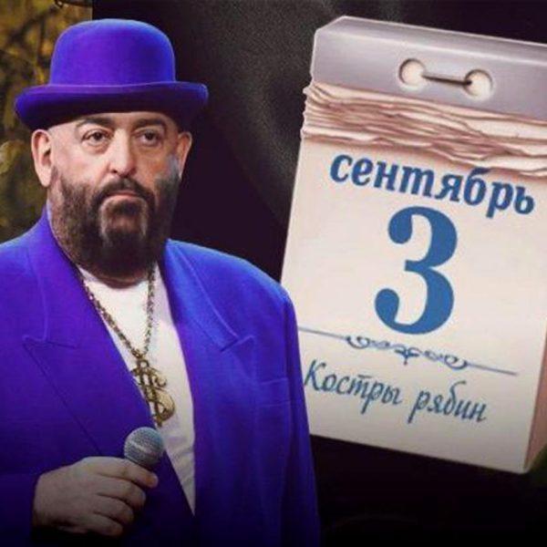 ВКонтакте защитит пользователей от шуток про третье сентября (00 pic4 zoom 1500x1500 81026)