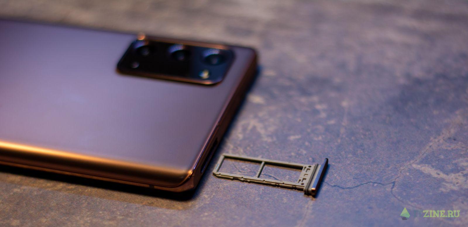 Сдвоенный (но не строенный) слот для SIM-карты и microSD в Samsung Galaxy Note20