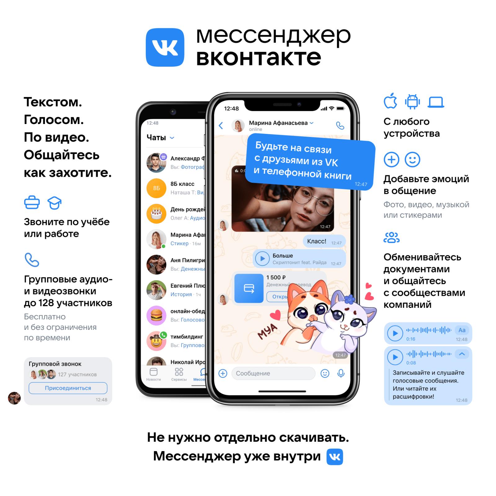ВКонтакте превратила Сообщения в Мессенджер (VK Messenger)