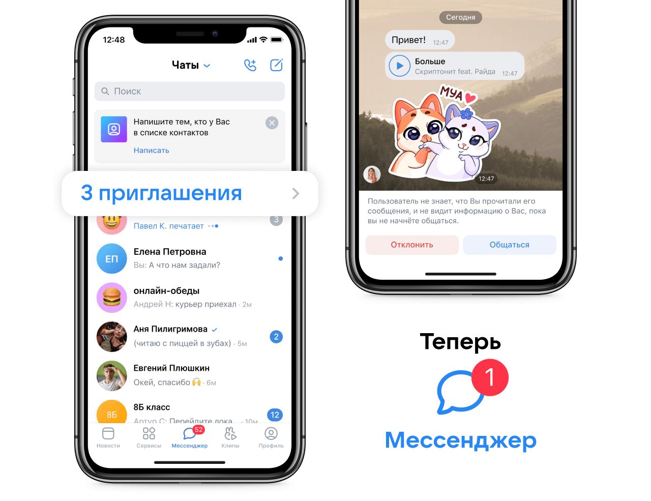 ВКонтакте превратила Сообщения в Мессенджер (VK Messenger2)