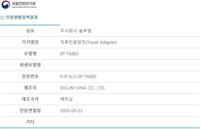 Будущие флагманы Samsung будут поставляться с зарядкой мощностью 65 Вт (ep ta865 rra cert)