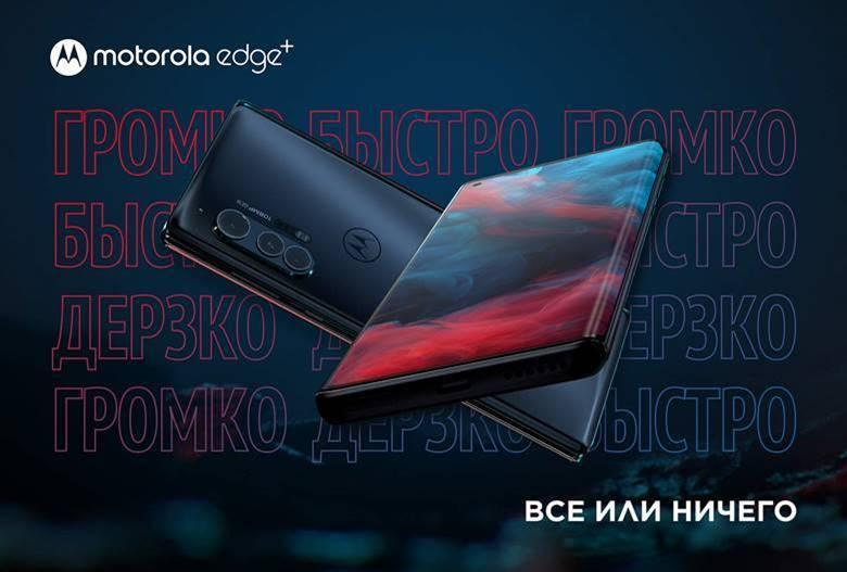 Motorola запускает продажи смартфонов moto g9 plus и motorola edge+ в России (image001 1)