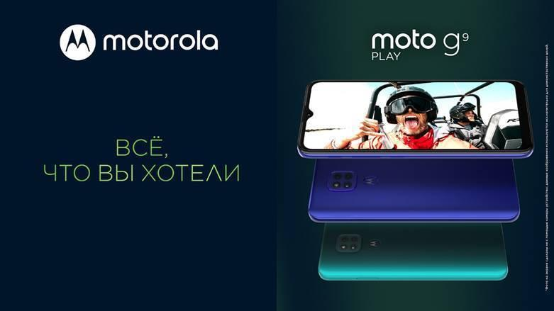 Motorola анонсирует старт продаж и российские цены смартфона moto g9 play (image001)