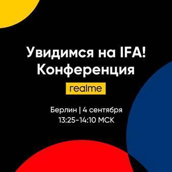 Realme впервые примет участие на выставке IFA (image003)