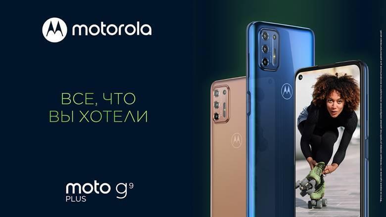Motorola запускает продажи смартфонов moto g9 plus и motorola edge+ в России (image004 1 1)