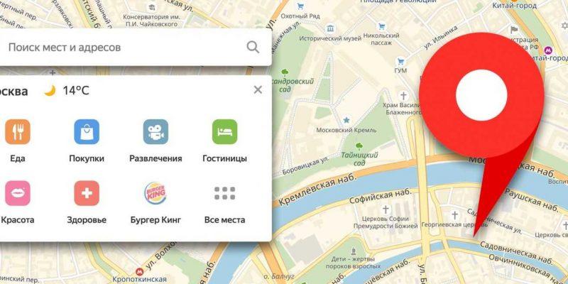 Яндекс.Карты покажут расписание общественного транспорта (kupit otzyvy na yandeks karty ot realnyx lyudej 3)