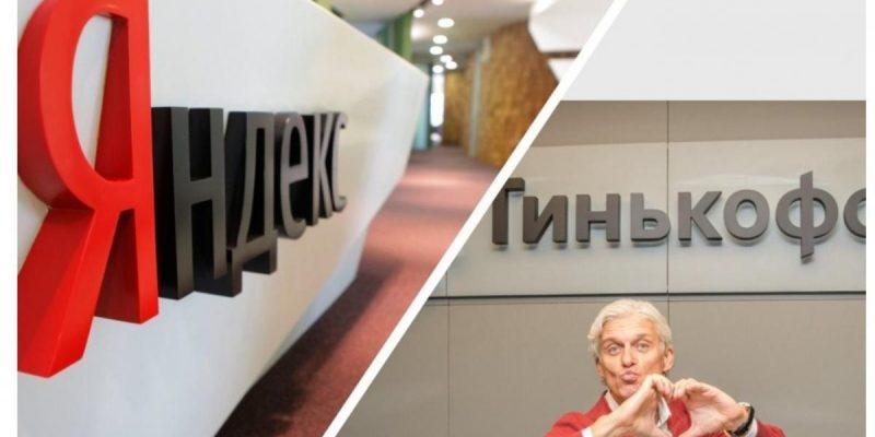 Тест: как хорошо ты знаешь сервисы Яндекс (tinkof 1)