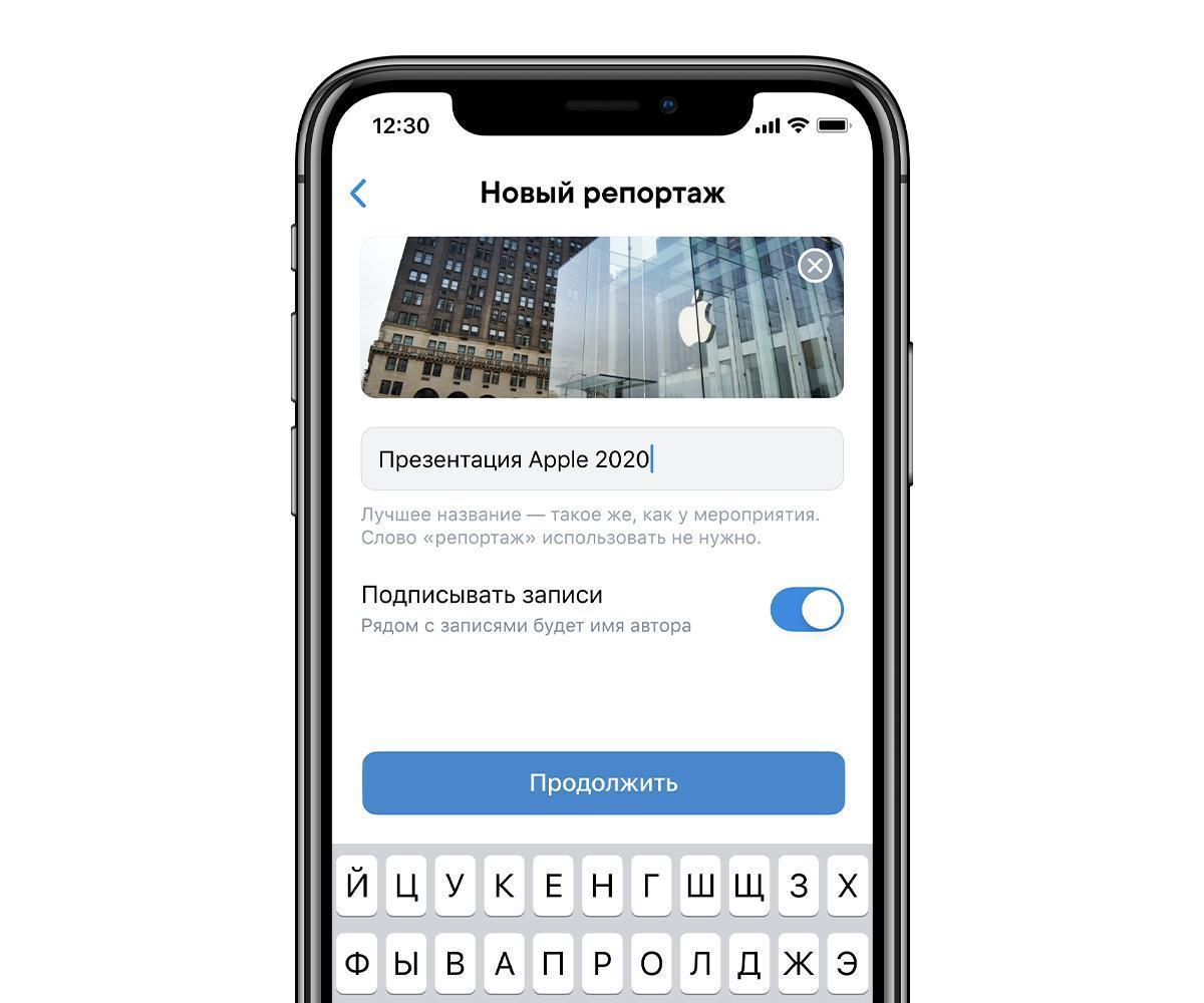 ВКонтакте запускает «Репортажи»: в сообществах можно вести и читать текстовые трансляции ()
