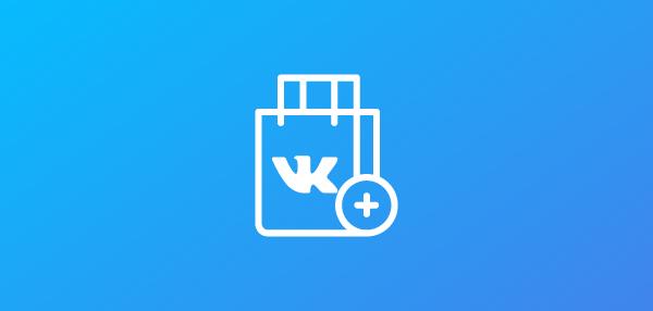 ВКонтакте запускает маркетплейс «Маркет» (vkontakte 2x)