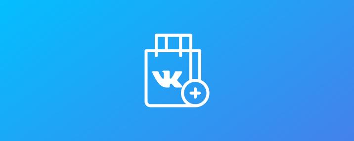ВКонтакте запускает маркетплейс «Маркет» (vkontakte)