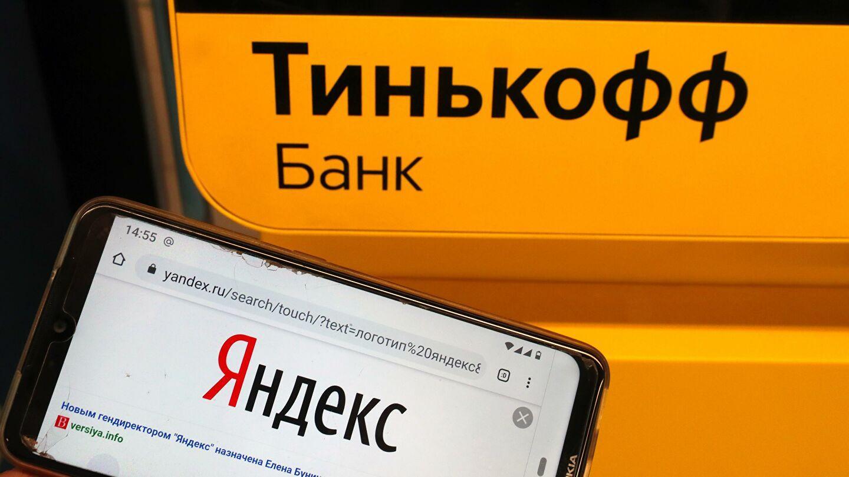 Тинькофф разорвал сделку с Яндексом ()