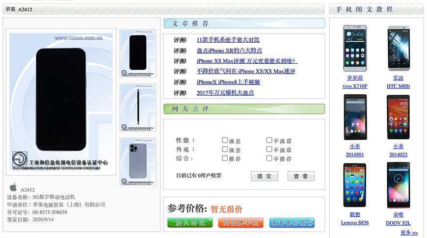 Аккумулятор в iPhone 12 Pro Max меньше, чем iPhone 11 Pro Max (38361 72871 201021 TENAA)