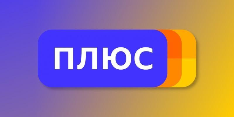 Число подписчиков Яндекс.Плюса в России превысило 5 миллионов (64c27904d1aced823f5f128b505444f8)