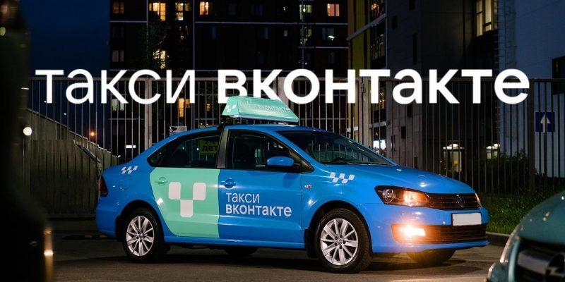 Такси ВКонтакте покажет на карте популярные места города (7gcg0u47av4)