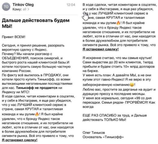Тинькофф разорвал сделку с Яндексом (Skrinshot 16 10 2020 131844)