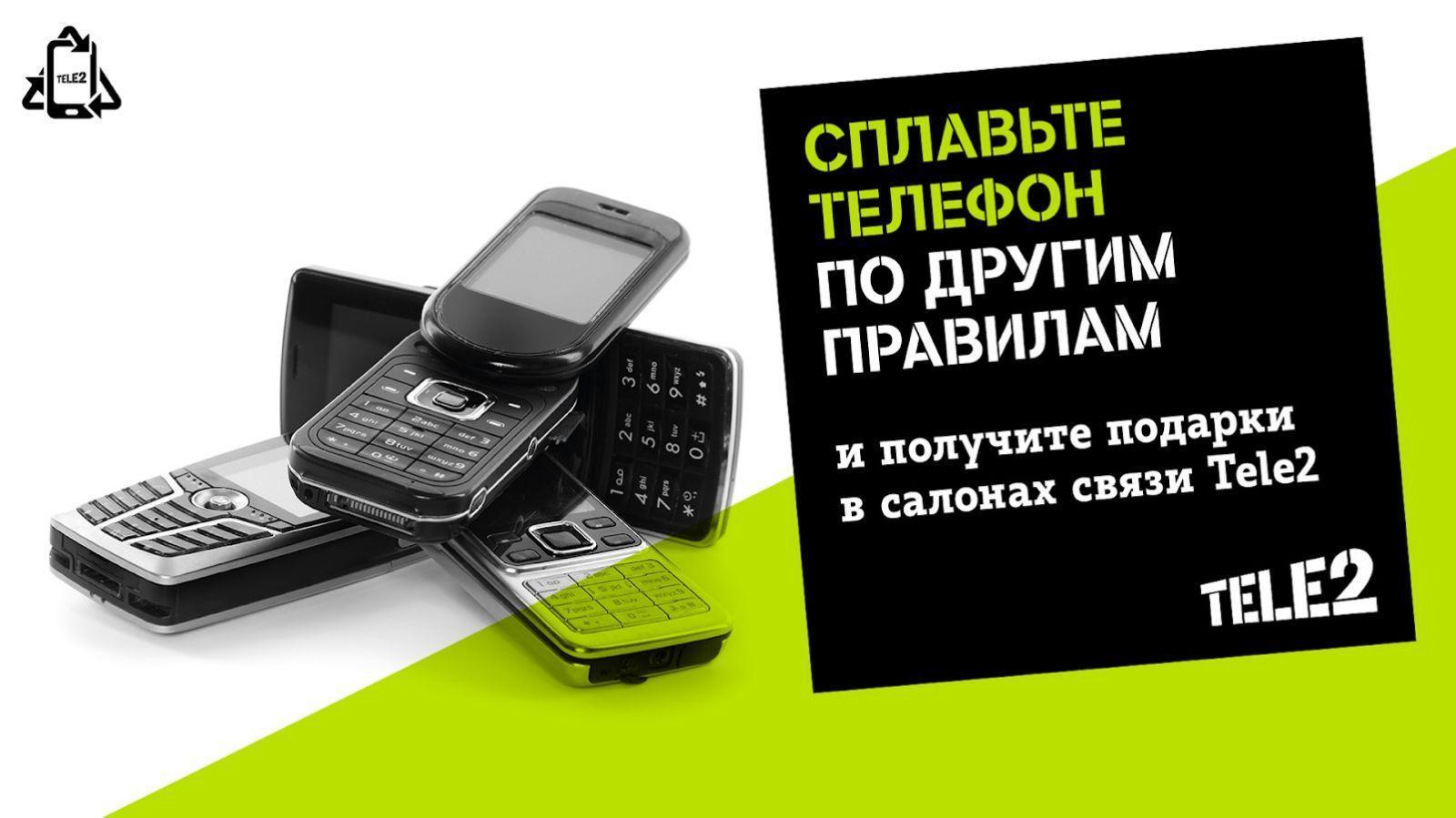 Tele2 принимает на переработку телефоны в салонах Москвы и области (Tele2 Recycle smartphone at other rules)