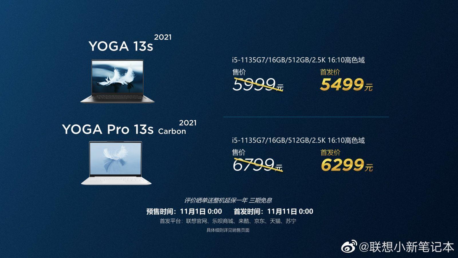 Lenovo представила четыре ноутбука из серии Yoga (Yoga 13s Price)