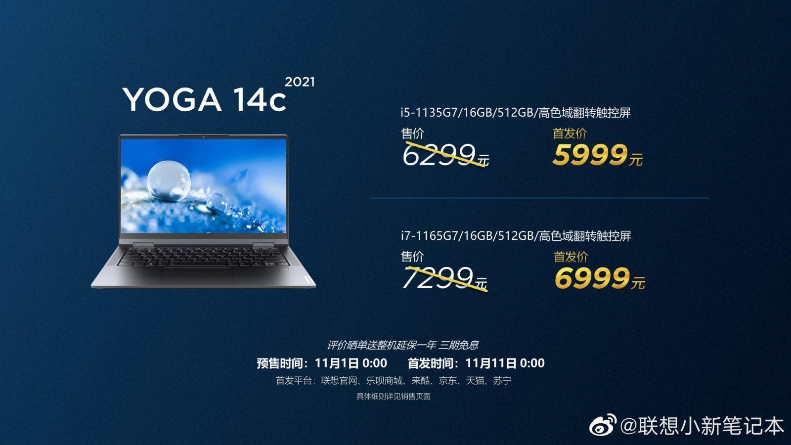 Lenovo представила четыре ноутбука из серии Yoga (Yoga 14c Price)