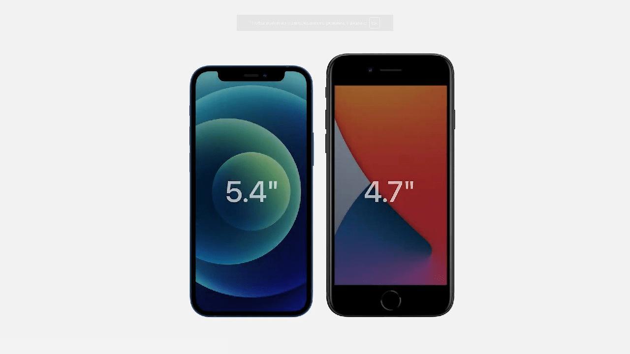 Apple показала iPhone 12 mini (image 25)
