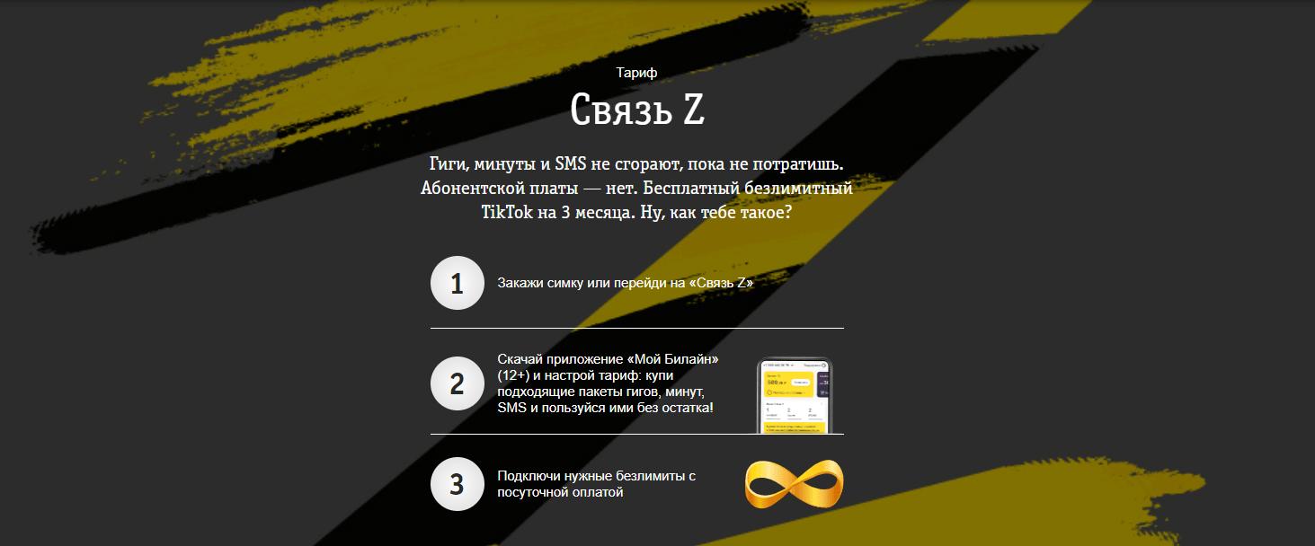Билайн запустил новый тариф «Связь Z» для молодых (image 3)