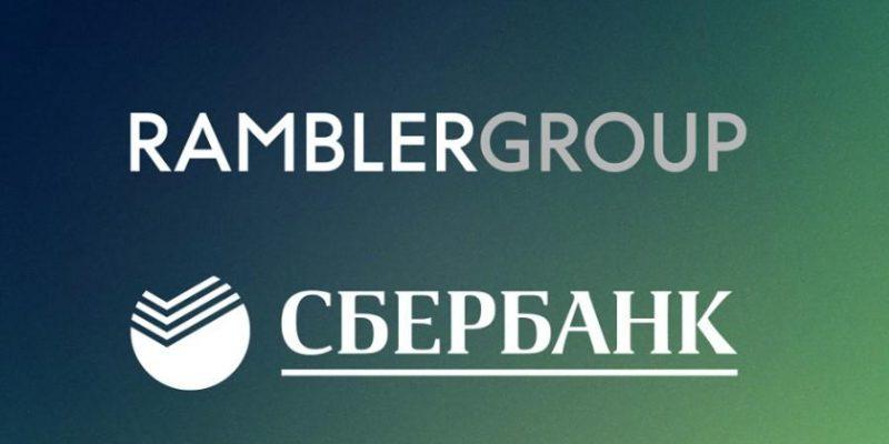 Сбер полностью выкупил Rambler (imf8lb8j)