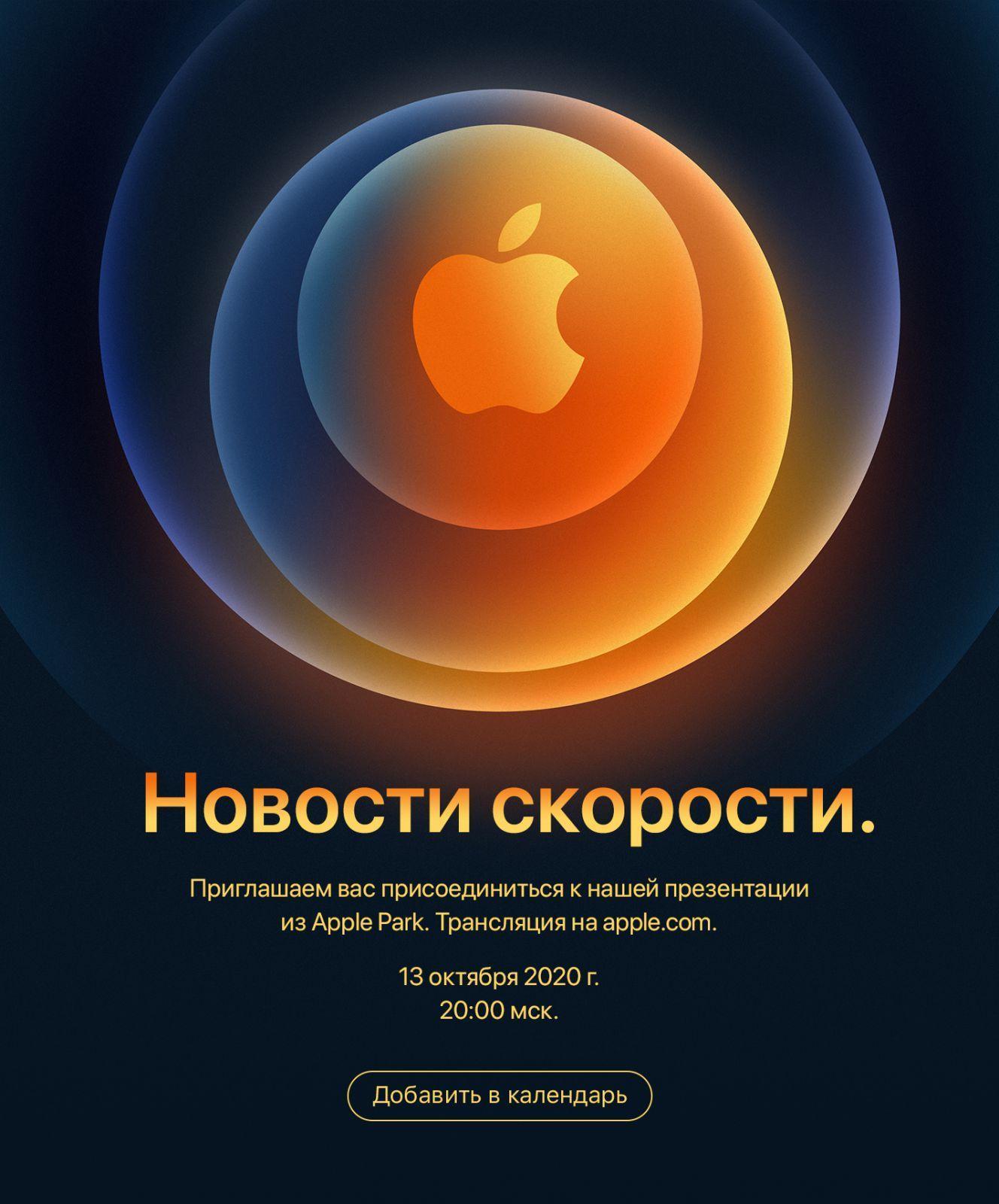 Официально: iPhone 12 представят 13 октября (mailservice)