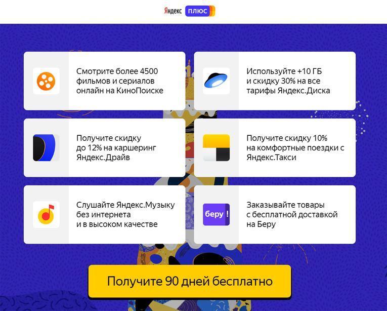 Число подписчиков Яндекс.Плюса в России превысило 5 миллионов ()