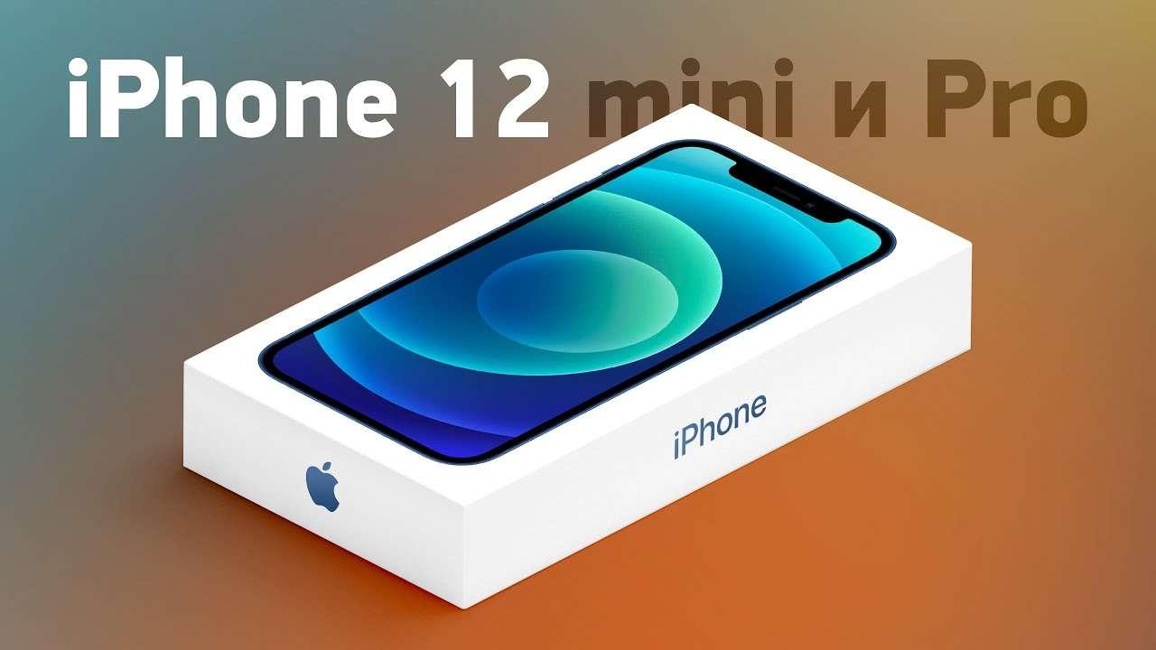 iPhone 12 mini и 12 Pro Max доступны для предварительного заказа ()