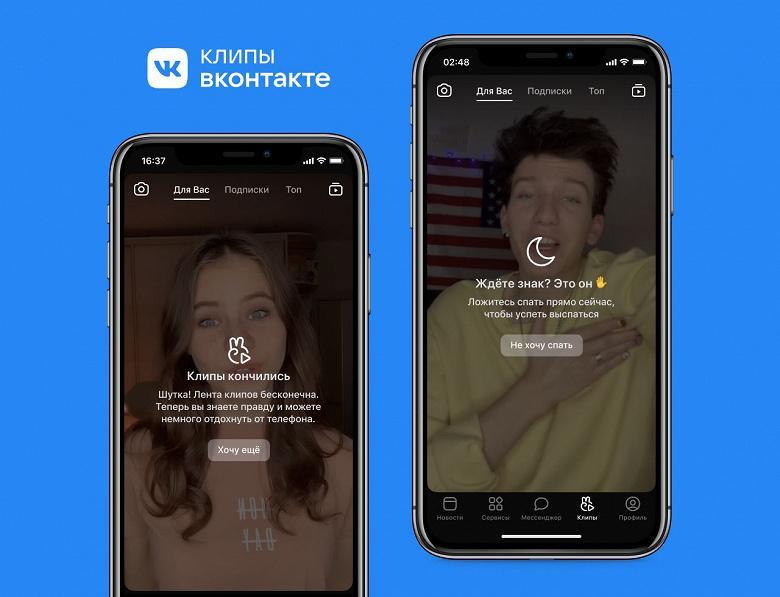 ВКонтакте будет заботиться о пользователях, предлагая им отдохнуть после долгого просмотра клипов (22222 large)